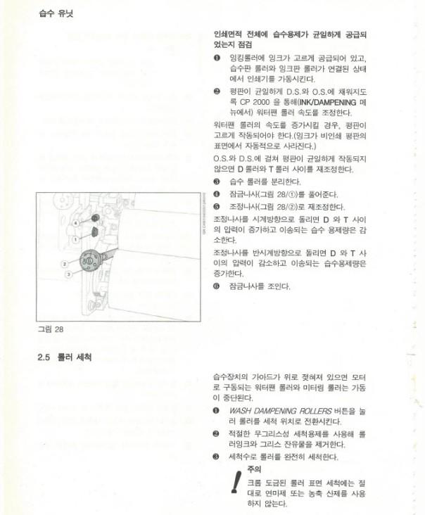 인쇄 메뉴얼 댐프닝 롤라 10