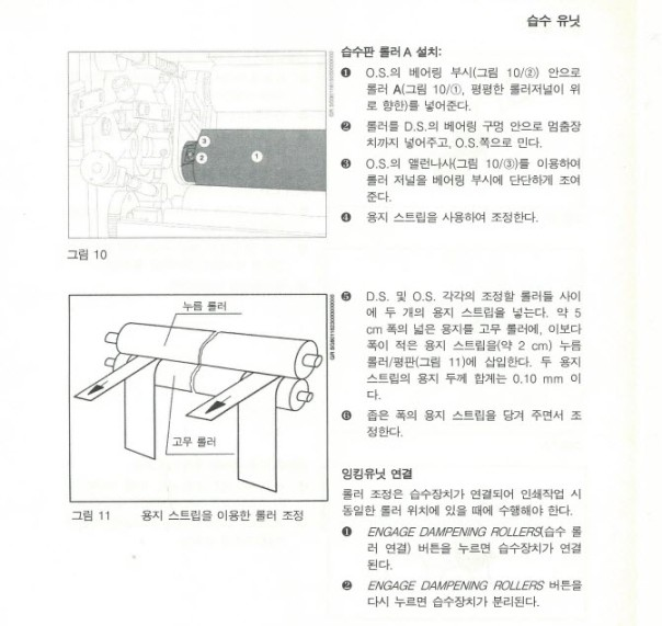 인쇄 메뉴얼 댐프닝 롤라 3
