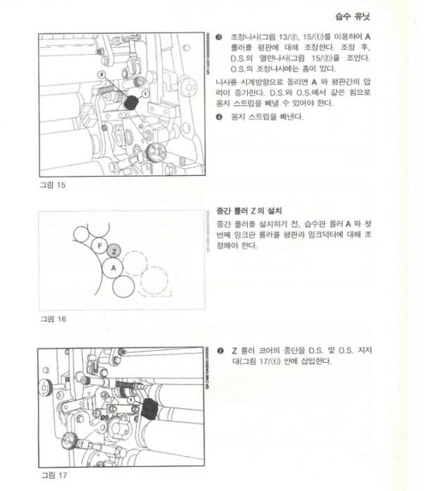 인쇄 메뉴얼 댐프닝 롤라 5