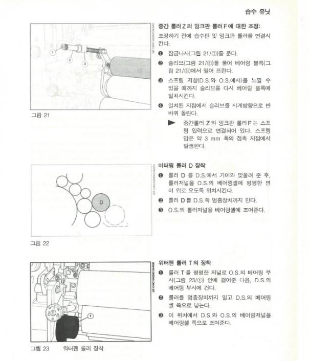 인쇄 메뉴얼 댐프닝 롤라 7
