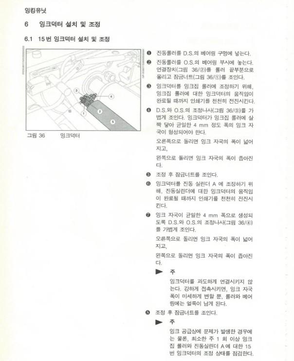 인쇄 메뉴얼 롤라 4